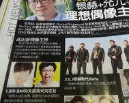 Si Yoo Jae Suk tuviera que ser sustituido, el Programa 'Running Man' elegiría a Daesung de BigBang?